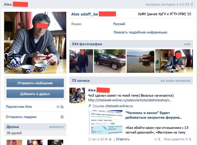 Снимок экрана 2013-10-13 в 15.03.42