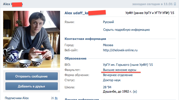 Снимок экрана 2013-10-13 в 15.05.48