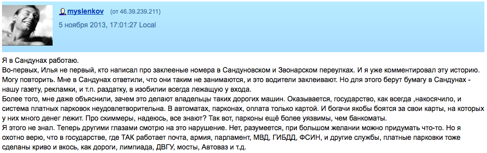 Снимок экрана 2013-11-05 в 17.15.44