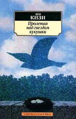 1396787166_ken-kizi-proletaya-nad-gnezdom-kukushki