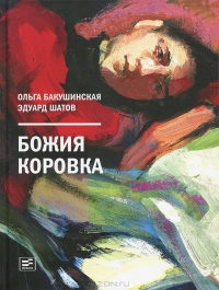 Olga_Bakushinskaya_Eduard_Shatov__Bozhiya_korovka