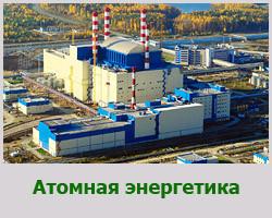 атомная энергетика.jpg
