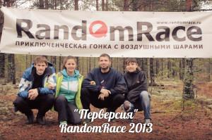 Перверсия RandomRace 2013