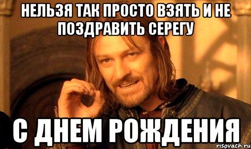 nelzya-prosto-tak-vzyat-i-boromir-mem_30641506_orig_