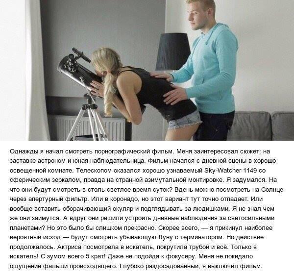 порно фото через телескоп