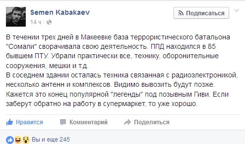 """""""Фирсов вернется в парламент раньше, чем Порошенко и его фракция могут ожидать"""", - нардеп от БПП Лещенко - Цензор.НЕТ 6620"""