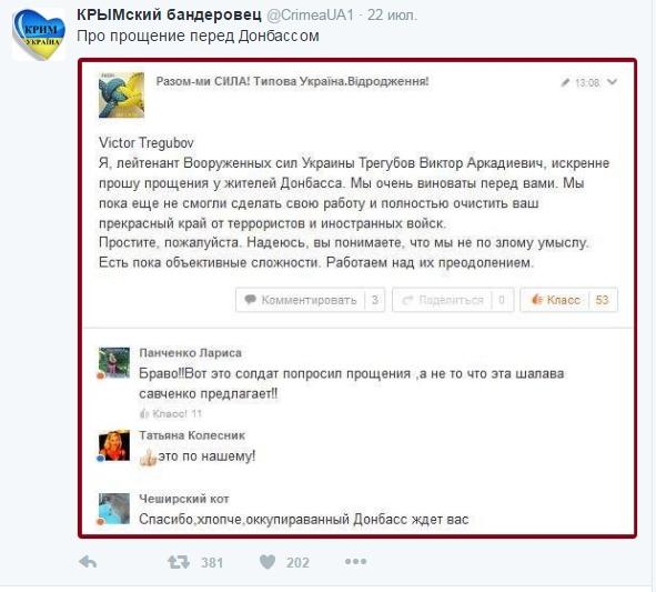"Боевик ""ЛНР"" сдался СБУ по программе ""Тебя ждут дома"" - Цензор.НЕТ 835"