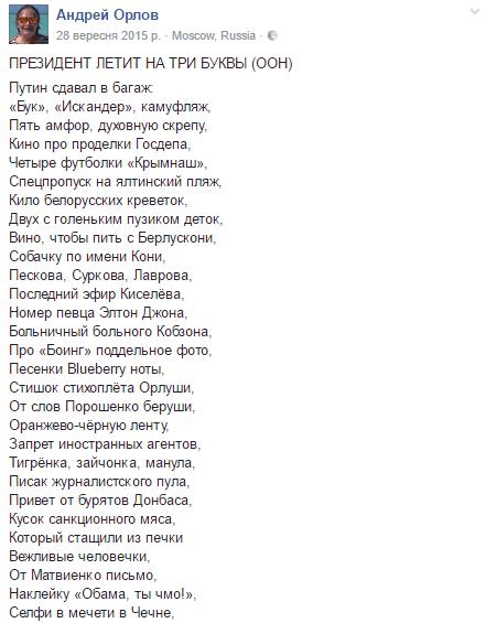 orlov1