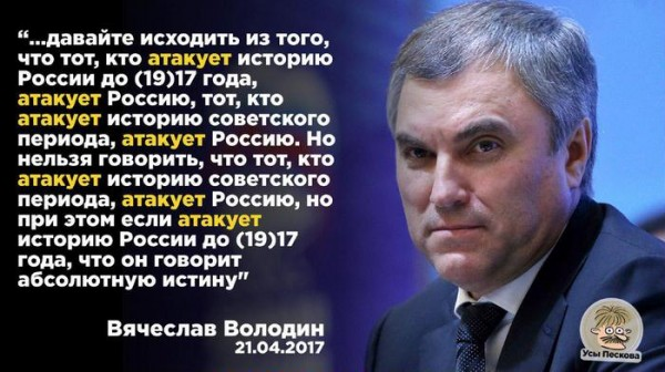 volodin