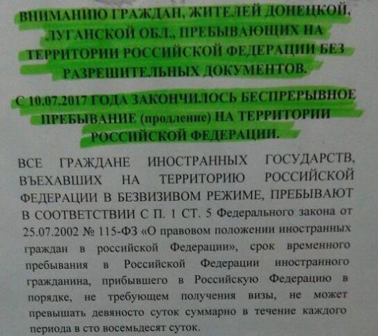 obyava_1499952786