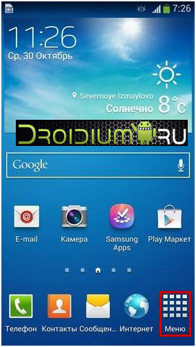 android-hard-reset-2