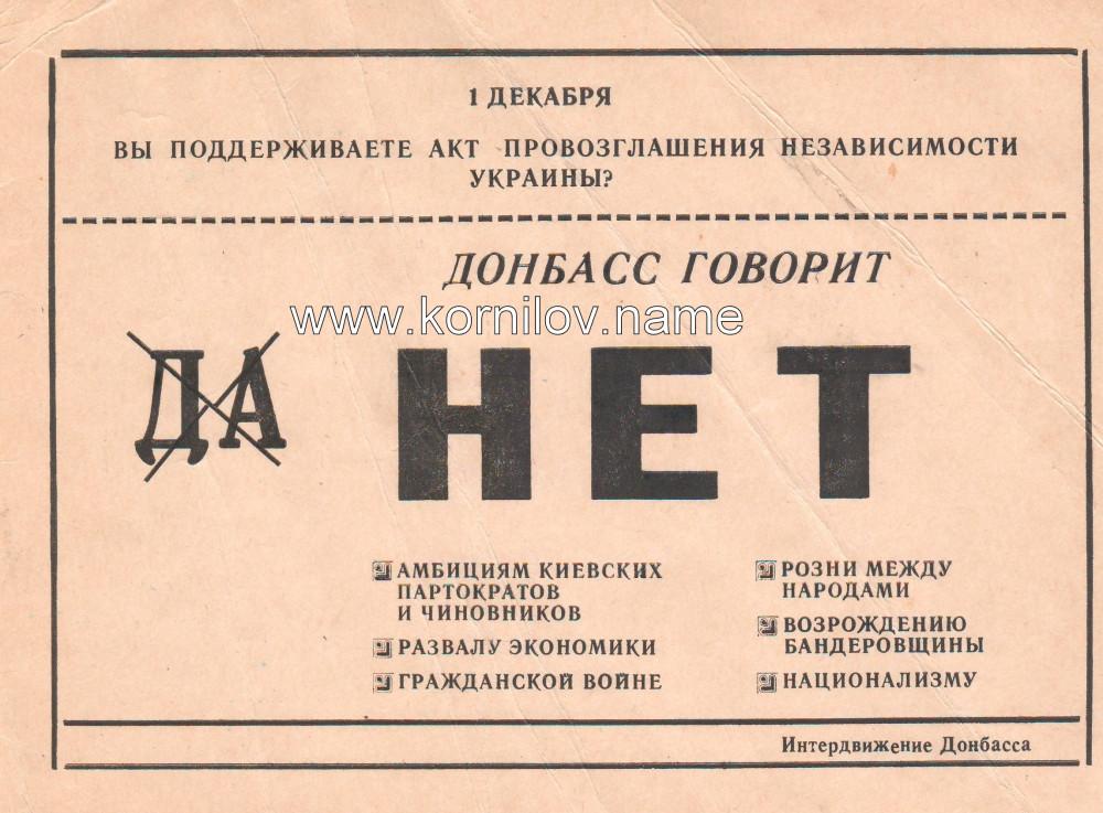 Listovka-Interdvizheniya-k-referendumu-1991