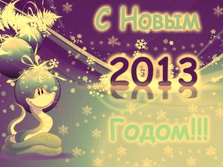 С Новым 2013 Годом! Happy New 2013 Year!