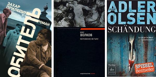 Апрельские книги, 2021 04-2021