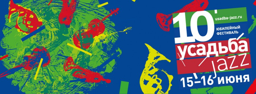 Усадьба Jazz 15-16 июня