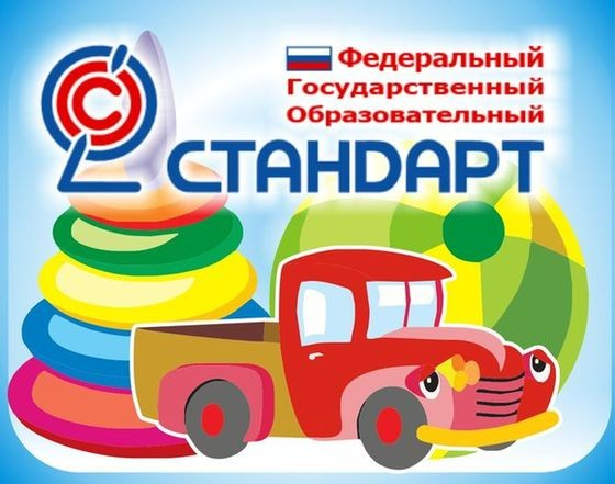 ФГОС ДО 1