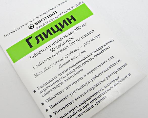 Глицин: форма выпуска – таблетки подъязычные 100 мг