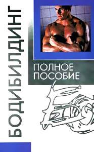 Бодибилдинг. Полное пособие. Издание для досуга. Харвест, Минск, 2009