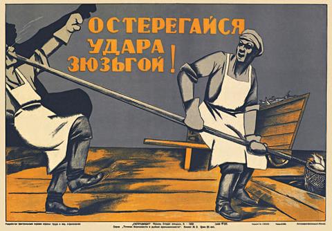 Плакат «Остерегайся удара зюзьгой»