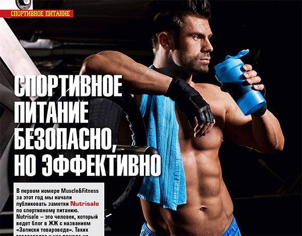 «Спортивное питание безопасно, но эффективно. Интервью» (Muscle&Fitness, № 3, 2014)