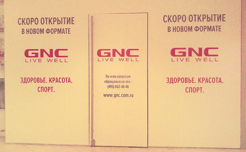 gnc_opens-in-moscow-2015.jpg