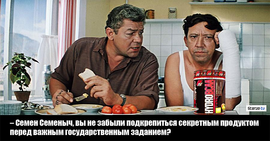 Кадр из кинофильма «Бриллиантовая рука» (1968). Советские спецслужбы доставали мощные американские средства фармподдержки организма через сложную цепочку посредников в Латинской Америке.