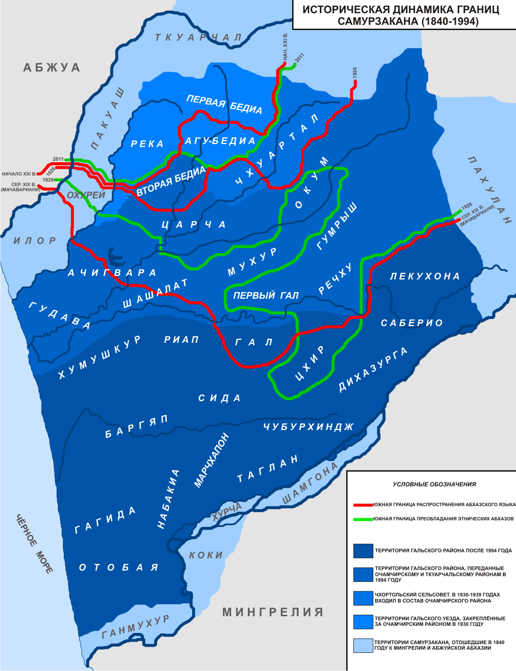Samurzaqan territorial changes