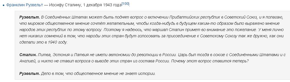 Рузвельт - Сталину