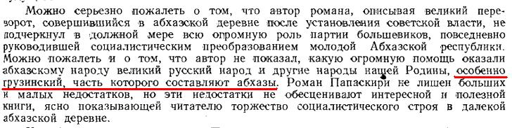 Я.С. Смирнова об абхазах в 1951