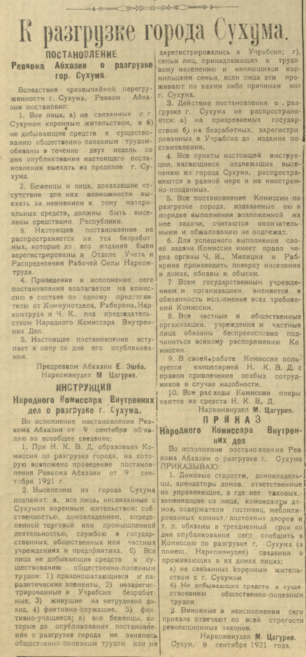 """Из газеты """"Голос трудовой Абхазии"""". 1921 г."""
