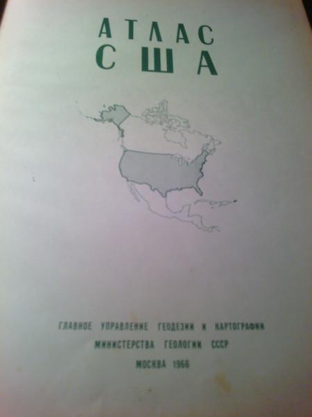 Атлас США