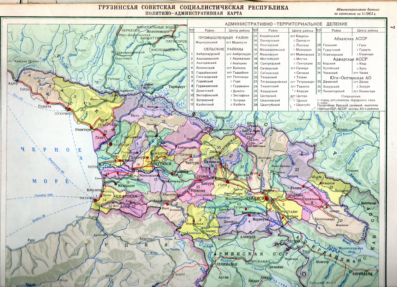 Карта: АТД ГССР 1963 г.