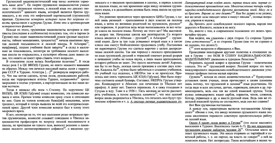 Из письма Искандера Циташи в Коминтерн (1937 г.)