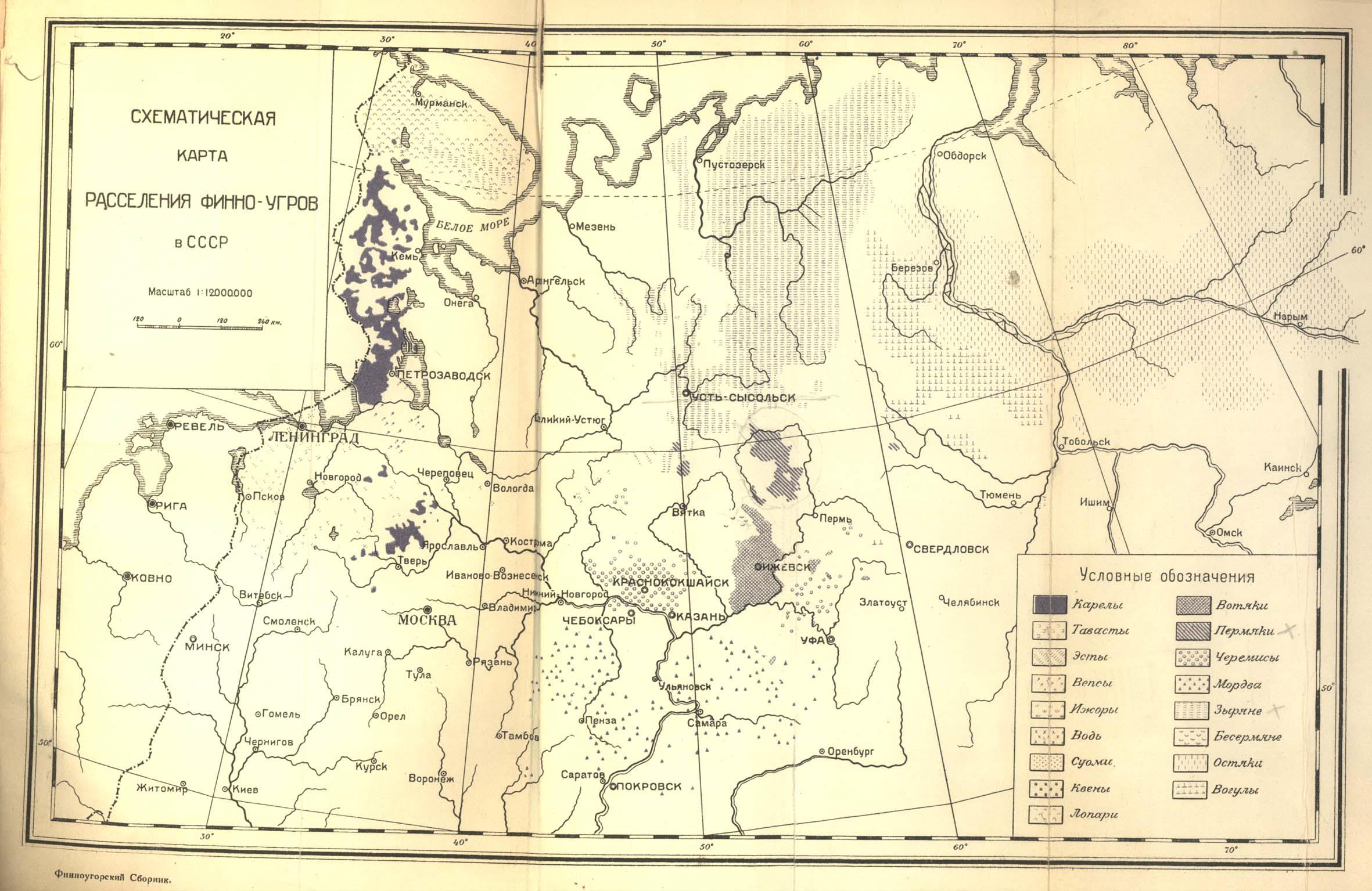 Схематическая карта расселения финно-угров в СССР (1928)