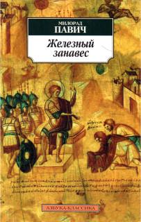 М павич сборник рассказов железный звнаве