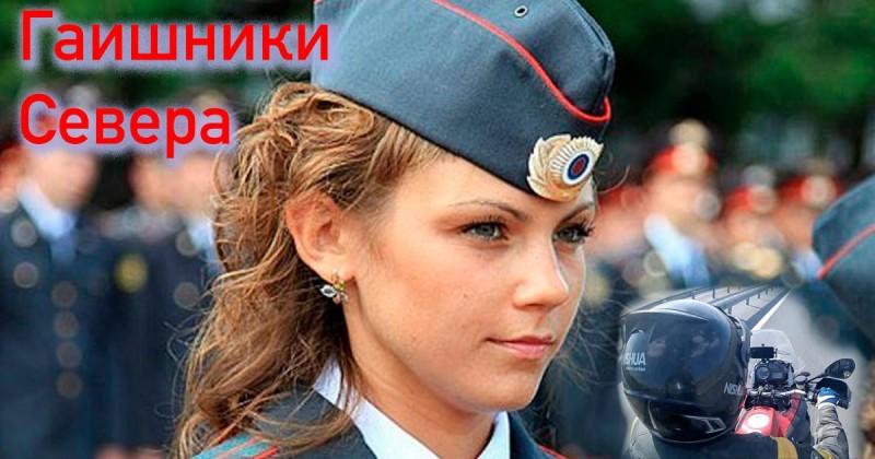 Суровые менты русского севера.