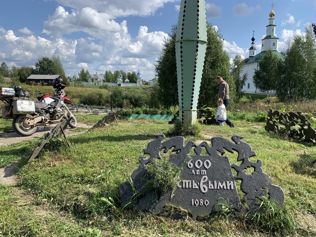 Памятный знак на 600-летие села.