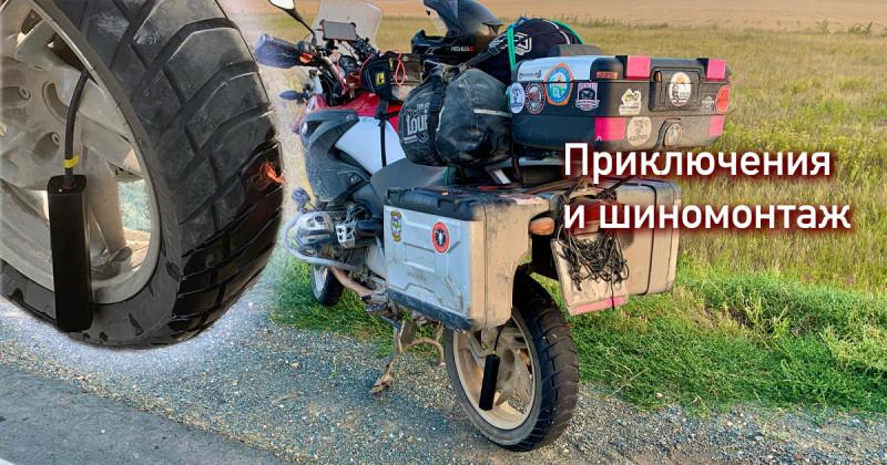 В этом колесе было 28 дырок. Я заткнул одну самую большую и доехал до Новотроицка.