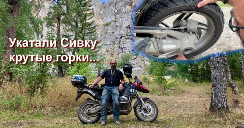 Что-то я укатал таки мотоцикл.
