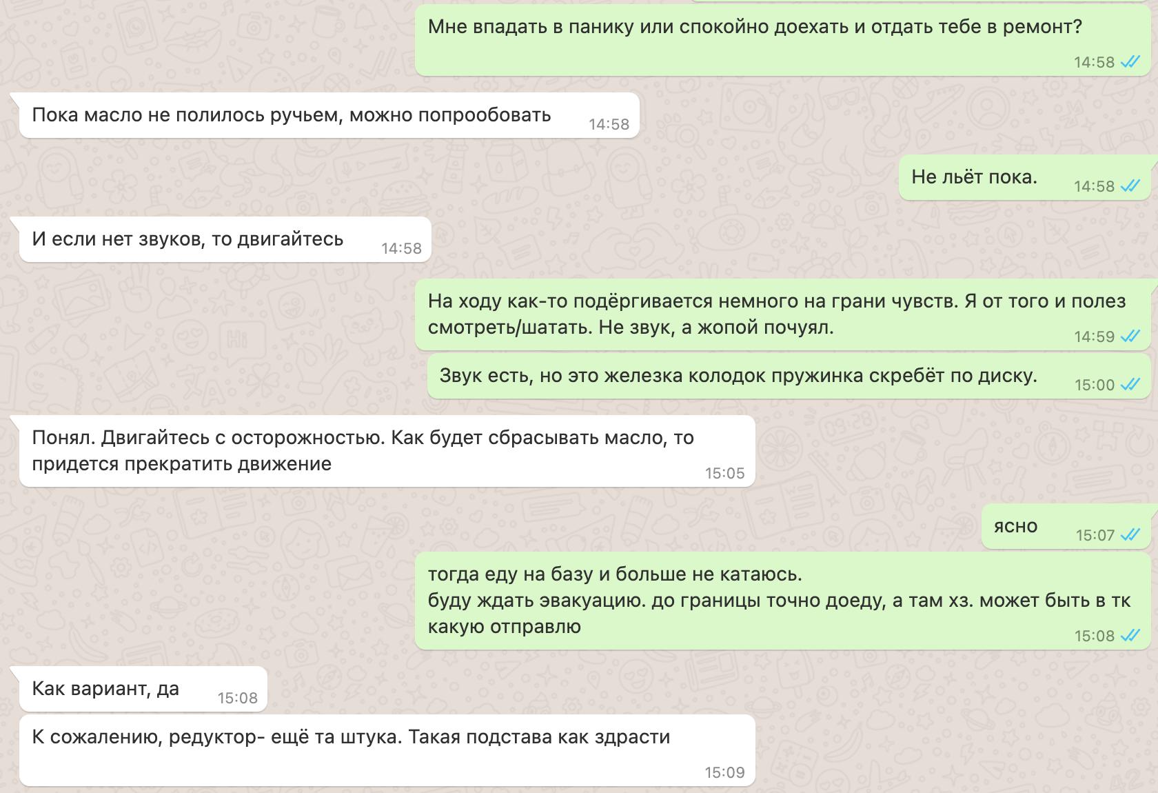 Печальный диалог.