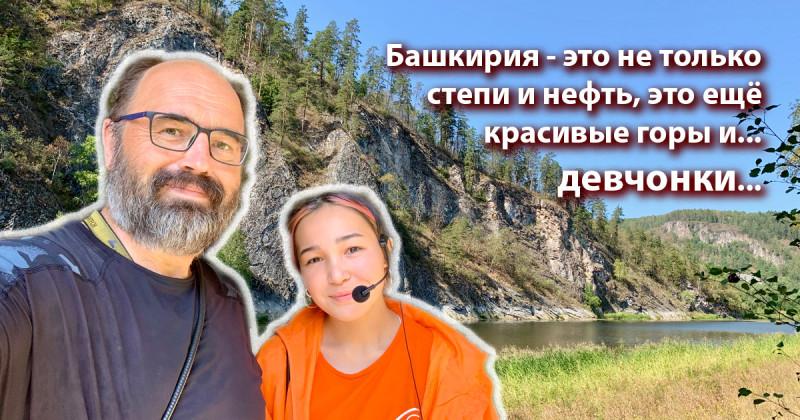 Девчонки Башкирии...