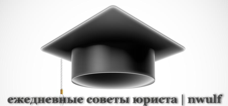 ежедневные советы юриста.jpg