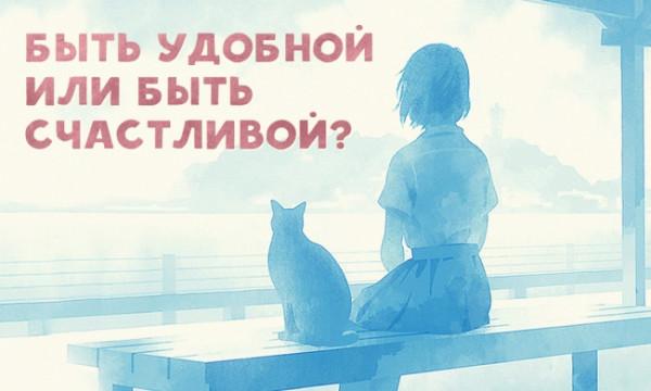 Быть удобной или быть счастливой?
