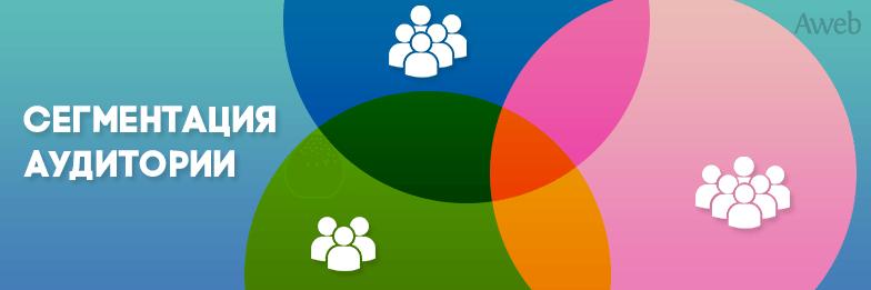 segmentacia-auditorii.png
