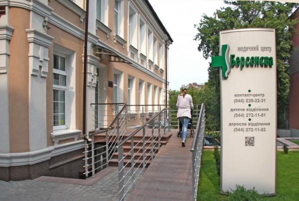 Медицинский центр Берсенева