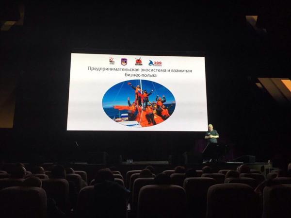 Форум Героев Российского бизнеса