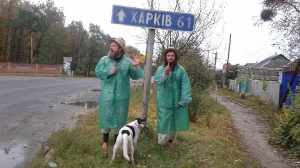 Босиком по Украине