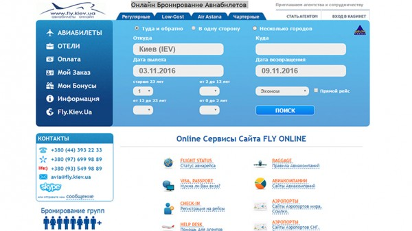 Бронирование авиабилетов в Украине