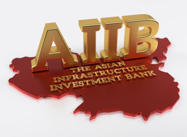 AIIB — Азиатский банк инфраструктурных инвестиций