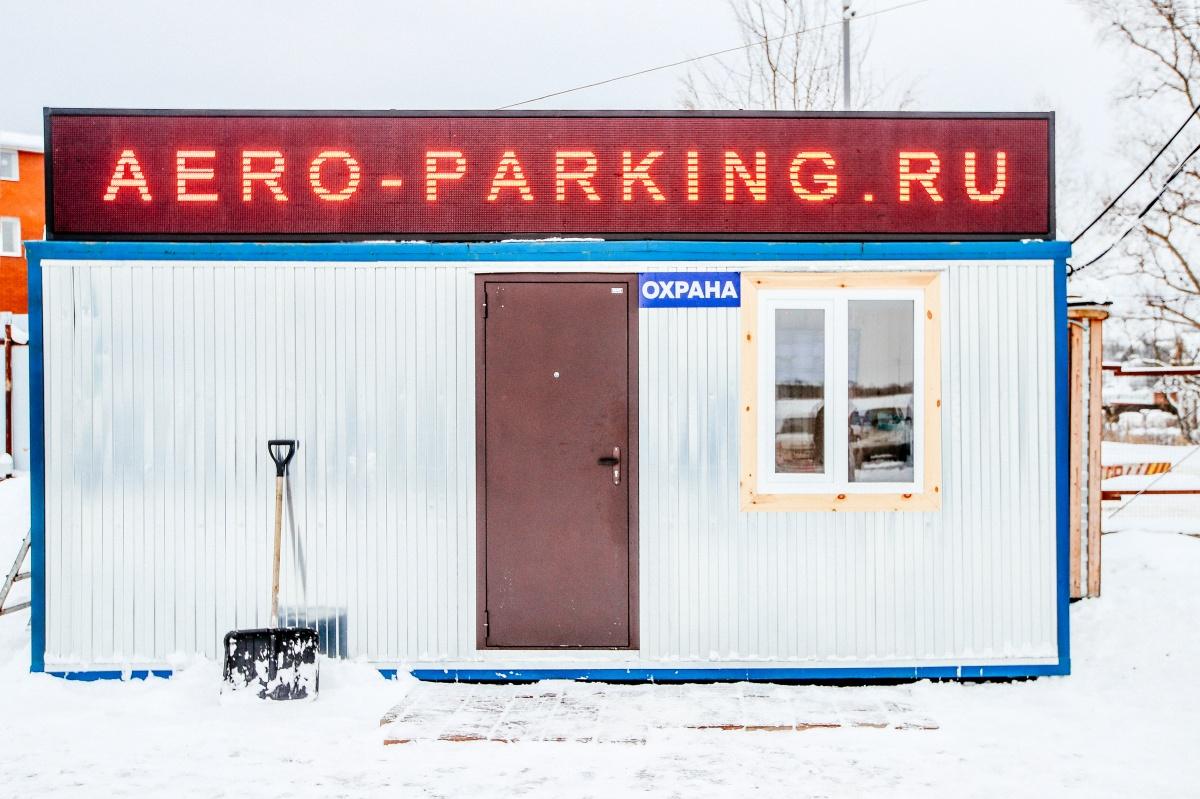 АэроПаркинг стоянка рядом с домодедово